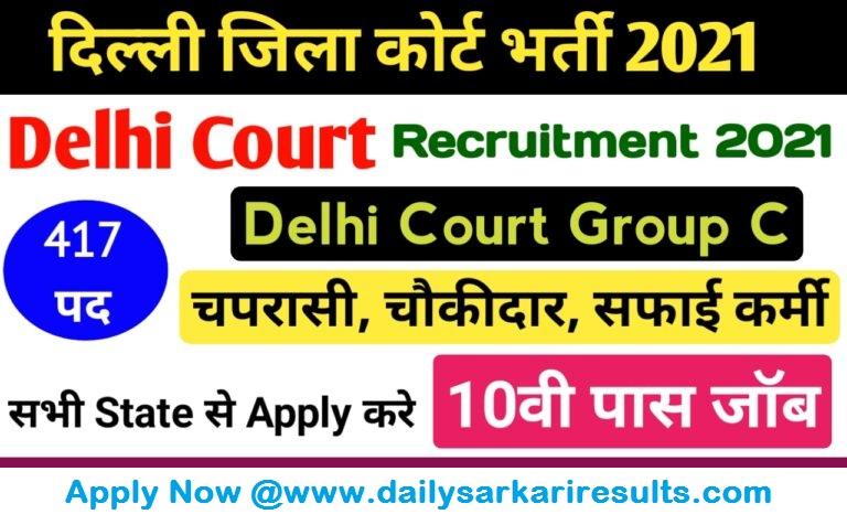 Delhi-District-Court-Group-C-Recruitment-2021